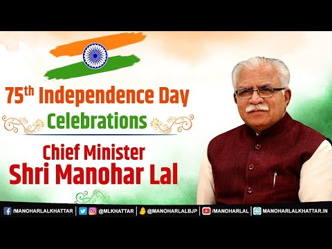 Embedded thumbnail for Chief Minister Shri Manohar Lal Addressing A Program '75th Independence Day' At Faridabad On 15 August 2021.