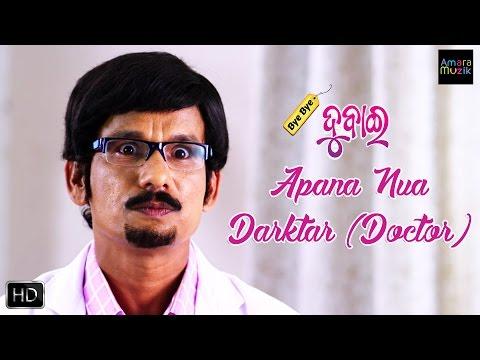 Video Apana Nua Darktar (Doctor) | Scene | Bye Bye Dubai | Odia Movie | Archita Sahu download in MP3, 3GP, MP4, WEBM, AVI, FLV January 2017