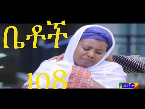 BETOCH - Part 106- Ethiopian commedy on KEFET.COM
