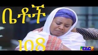 Betoch - Episode 108 (Ethiopian Drama)