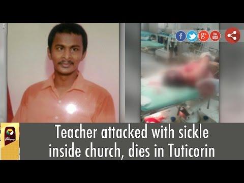 Teacher-attacked-with-sickle-inside-church-dies-in-Tuticorin