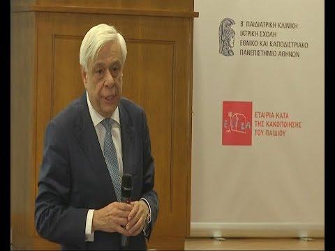 Πρ. Παυλόπουλος: Δεν έχουμε το δικαίωμα να αφήσουμε κανένα παιδί να είναι θύμα