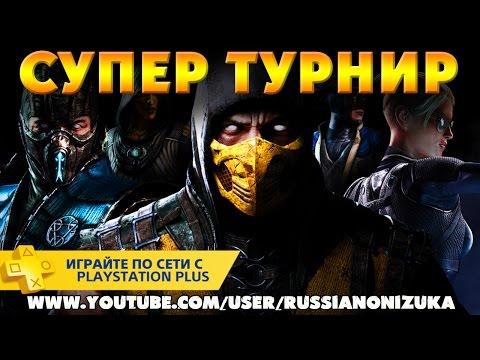 Mortal Kombat XL - ТРЕТИЙ ТУРНИР СУПЕР ЗАДРОТОВ (приз полугодовая подписка PSPlus)