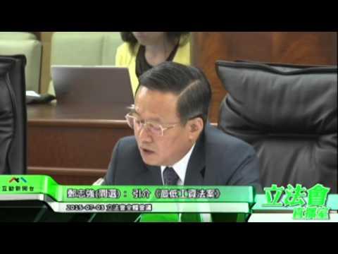 引介《最低工資法案》鄭志強  20150703