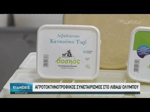 Αγροτοκτηνοτροφικός συνεταιρισμός στο Λιβάδι Ολύμπου  21/01/2020   ΕΡΤ