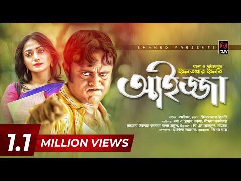 Download AIJJA | আইজ্জা | Akhomo Hasan | Orsha | Eftakhar Efti | Bangla Comedy Natok 2019 hd file 3gp hd mp4 download videos