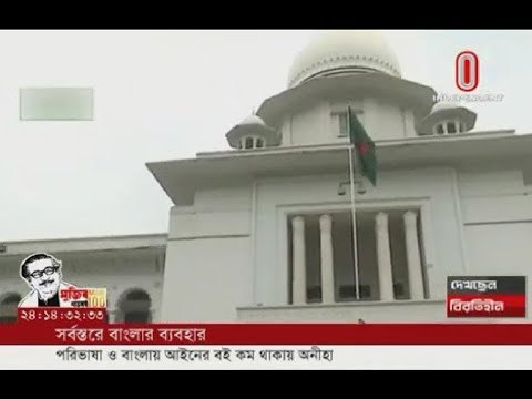 Scarcity of law books obstruct use of Bangla at courts (21-02-2020) Courtesy: Independent TV