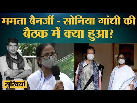 Mamata Banerjee-Sonia Gandhi मिले, क्या 2024 की तैयारी शुरू हो गई?