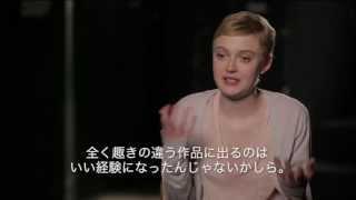 『17歳のエンディングノート』ダコタ・ファニング インタビュー