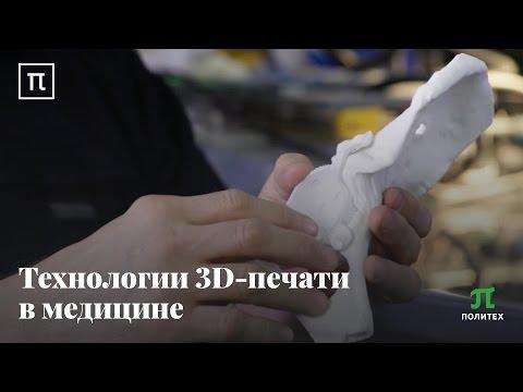 Технологии 3D- печати в медицине - Павел Вопиловский