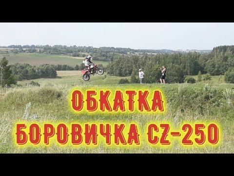 ОБКАТКА ПРИШЕЛЬЦА () СZ-250 - DomaVideo.Ru