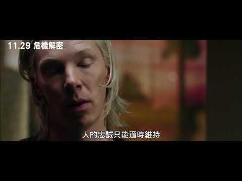 《危機解密》草創時期共患難篇11/29上映