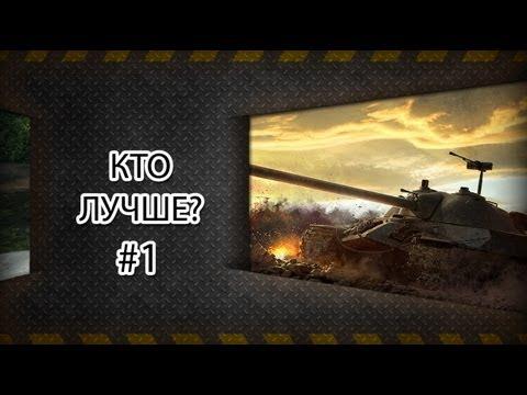 WoT - Что лучше? #1. via MMORPG.su
