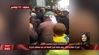 Algérie: Des magistrats aux ordres