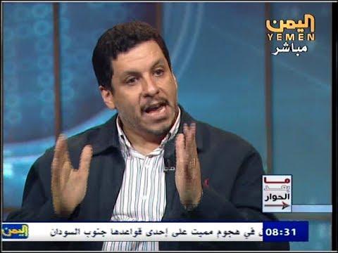 الدكتور أحمد عوض بن مبارك يتحدث لفضائية (اليمن) حول الامانة العامة للحوار الوطني ودعم لجنة صياغة الدستور