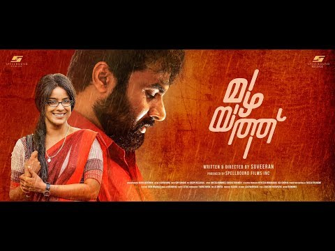 Mazhayathu Malayalam Movie Trailer
