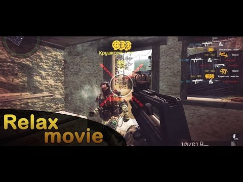 Warface - Relax movie [Azot2033]