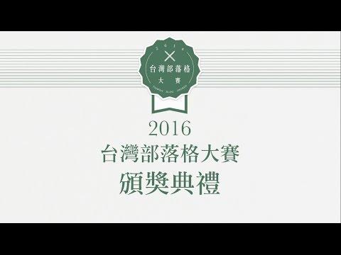 2016台灣部落格大賽頒獎典禮