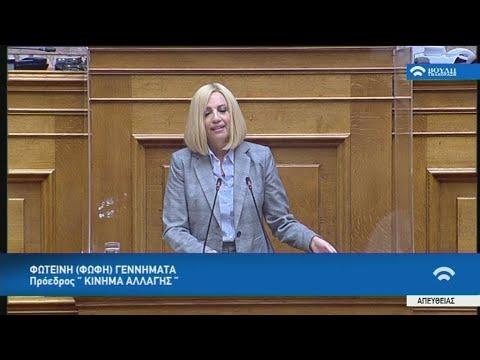Φ. Γεννηματά: Χαμένη η Ελλάδα από τις αποφάσεις στη Σύνοδο Κορυφής για την Τουρκία