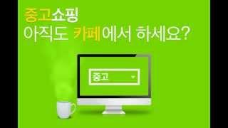 번개장터 - 모바일 1등 중고마켓 앱 YouTube 동영상