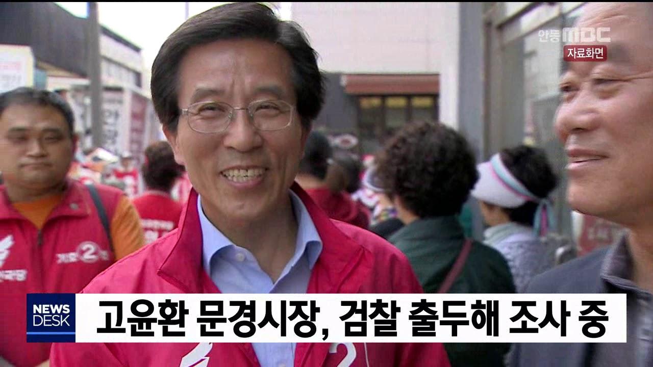 고윤환 문경시장, 검찰 출두해 조사중