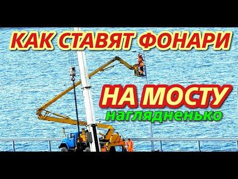 Крымский(апрель 2018)мост! На А/Д устанавливают светильники,ограждения,прокладка кабеля! Коммент!