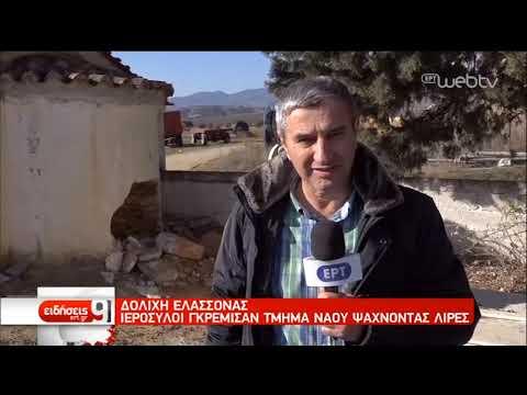 Δολίχη Ελασσόνας: Γκρέμισαν τμήμα ναού ψάχνοντας λίρες | 18/2/2019 | ΕΡΤ