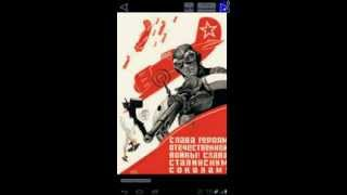 Russian WWII Posters YouTube video