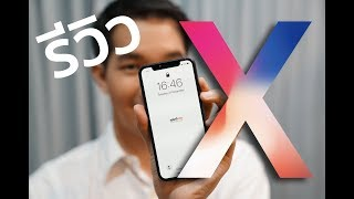 Video รีวิว iPhone X MP3, 3GP, MP4, WEBM, AVI, FLV November 2017