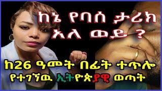 Ethiopia: ከኔ የባሰ ታሪክ አለ ወይ? እኔ ማን ነኝ እያለ የሚገኘዉ ኢትዮጵያዊ ወጣት /መሴ ሪዞርት/ #SamiStudio