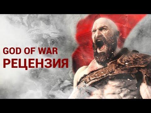 РЕЦЕНЗИЯ НА GOD OF WAR (2018) – Идеальный прототип идеальной God of War