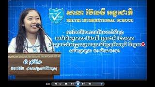 BELTEI IS Grade A Student Som Sreynin National Exam 2017 in Cambodia
