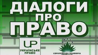 Діалоги про право. Випуск 27/04. Українське право.