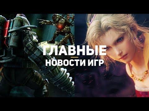 Главные новости игр | GS TIMES [GAMES] 06.01.2018 | Bioshock 4, PUBG, Beholder 2