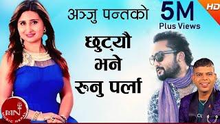 Chhutyau Bhane Runu Parla - Anju Panta Ft.Bikram Budhathoki/Sandhya Bohara