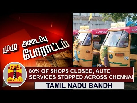 Tamil-Nadu-Bandh--80%-of-shops-closed-and-Auto-Services-stopped-across-Chennai-Thanthi-TV