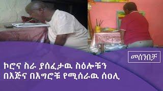 ሰዐሊ ዮሴፍ በቀለ በመሰንበቻ ፕሮግራም Fm Addisse 97.1 ያደረገዉ ቆይታ etv