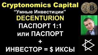 DECENTURION от ПАСПОРТА к БОЛЬШИМ ДЕНЬГАМ
