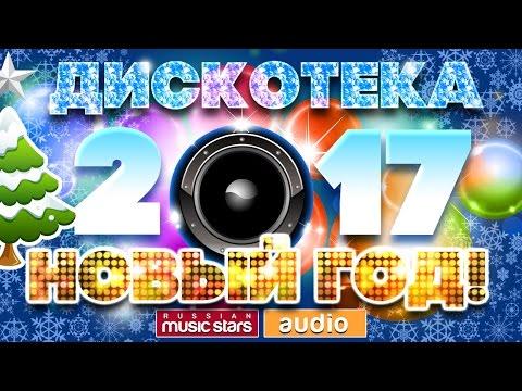 ДИСКОТЕКА НОВЫЙ ГОД! 2017 ☃ТАНЦУЮТ ВСЕ☃ (видео)