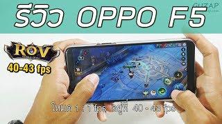 Video รีวิว OPPO F5 ความรู้สึก 18+ MP3, 3GP, MP4, WEBM, AVI, FLV Februari 2018