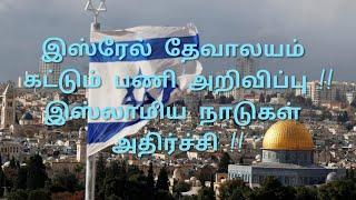 இஸ்ரேலில் தேவாலயம் கட்டும் பணி அறிவிப்பு🕎The Temple Will Be Rebuilt  அதிர்ச்சியில் இஸ்லாமிய நாடுகள்
