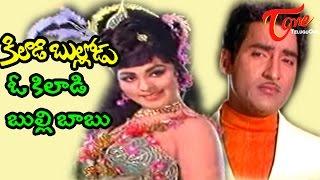 Kiladi Bullodu Songs - O Kiladi Bulli Babu - Chandrakala - Sobhan Babu