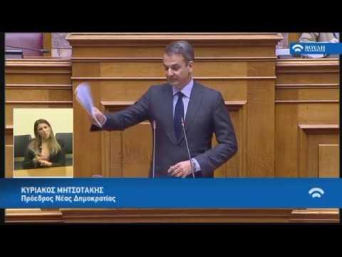 Κ.Μητσοτάκης (Πρόεδρος ΝΔ)(Συνέργειες Πανεπιστημίων και Τ.Ε.Ι)(23/04/2019)