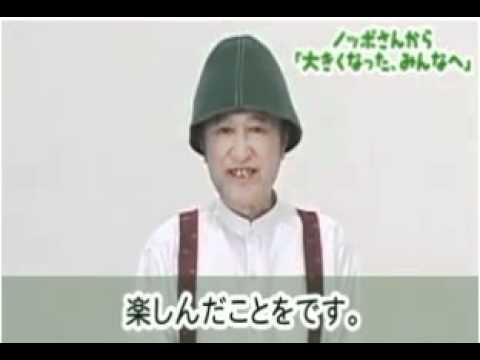 「あの懐かしのノッポさんからメッセージビデオ『昔小さかった皆さん、お久しぶりです。』」のイメージ