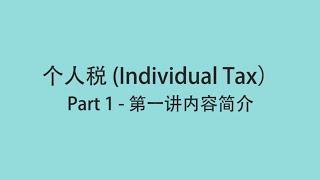 个人税-第一讲内容简介