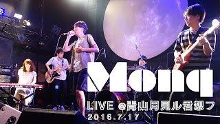 【ライブ映像】2016.7.17 青山月見ル君想フ