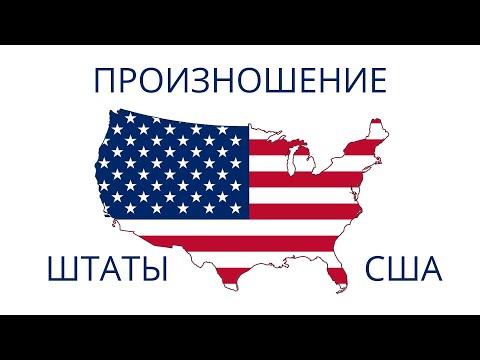 Как произносить штаты США _American states (видео)