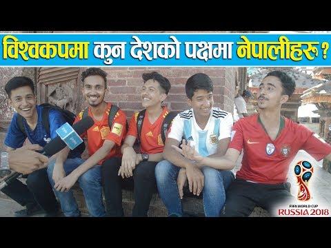 विश्वकपमा कुन देशको पक्षमा नेपालीहरु ? || Nepali Fans of FIFA World Cup 2018