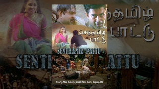 Senthamizh Paattu (Full Movie) - Watch Free Full Length Tamil Movie Online