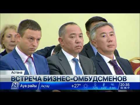 В Астане состоялась встреча бизнес-омбудсменов Казахстана и России